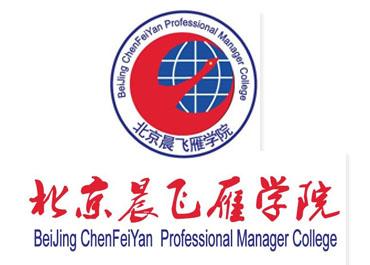 北京晨飞雁学院国家职业资格证书正在报名中...